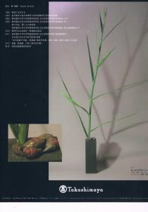 suzuki atsushi3