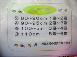 2014キッズニットサイズ表 (1)